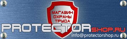 магазин охраны труда Протекторшоп в Омске